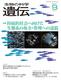bio42_11_09.jpg
